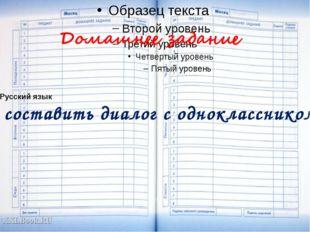 Русский язык составить диалог с одноклассником