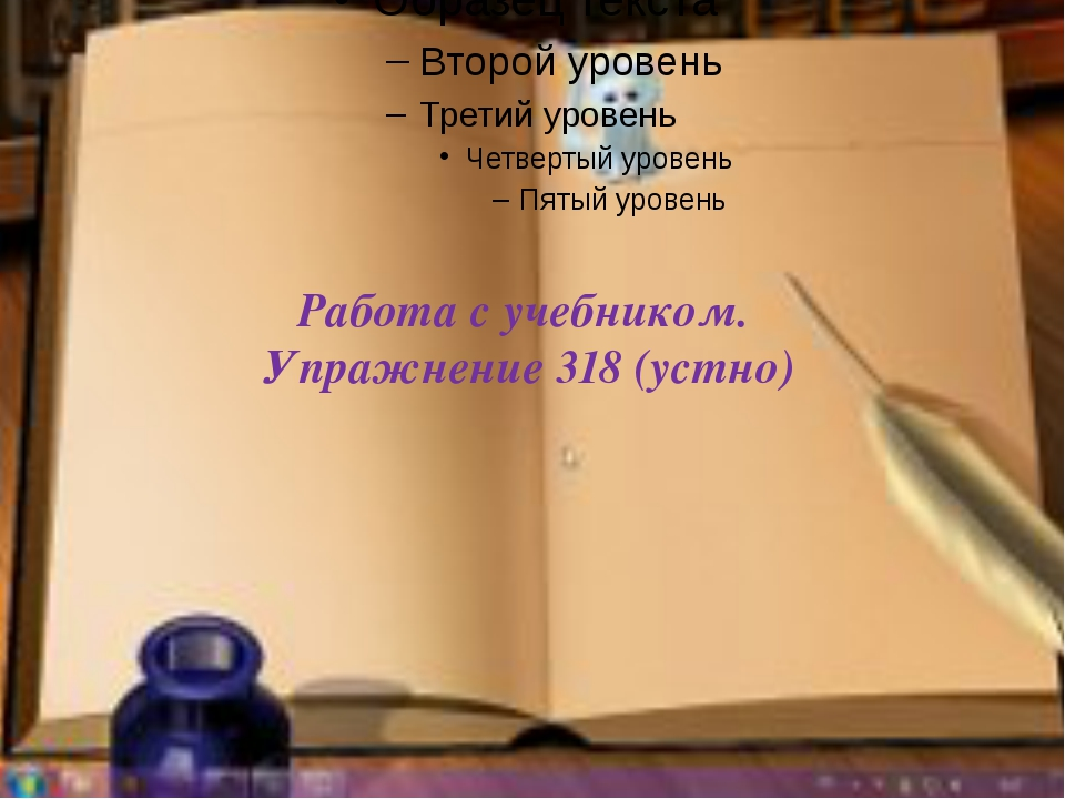Работа с учебником. Упражнение 318 (устно)