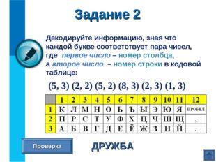 Декодируйте информацию, зная что каждой букве соответствует пара чисел, где п