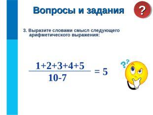 3. Выразите словами смысл следующего арифметического выражения:  10-7 = 5