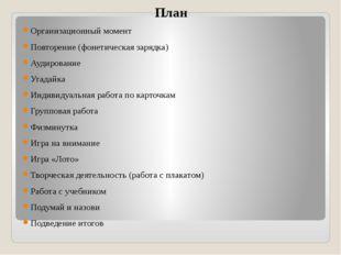 План Организационный момент Повторение (фонетическая зарядка) Аудирование Уга