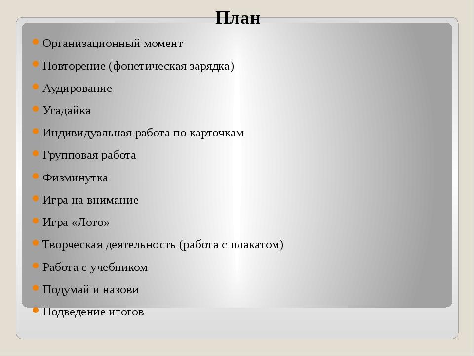 План Организационный момент Повторение (фонетическая зарядка) Аудирование Уга...