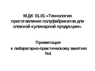 МДК 01.01 «Технология приготовления полуфабрикатов для сложной кулинарной про