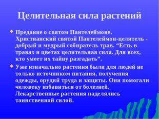 Целительная сила растений Предание о святом Пантелеймоне. Христианский святой