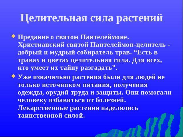 Целительная сила растений Предание о святом Пантелеймоне. Христианский святой...