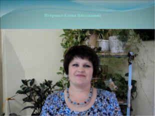 Петренко Елена Николаевна