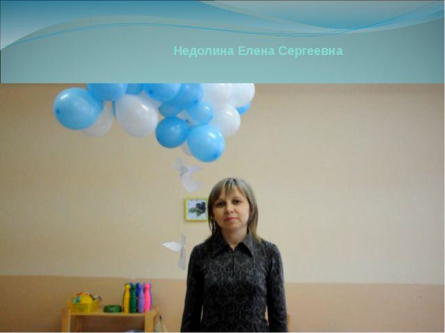 Недолина Елена Сергеевна