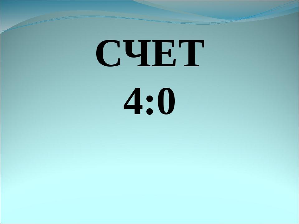 СЧЕТ 4:0