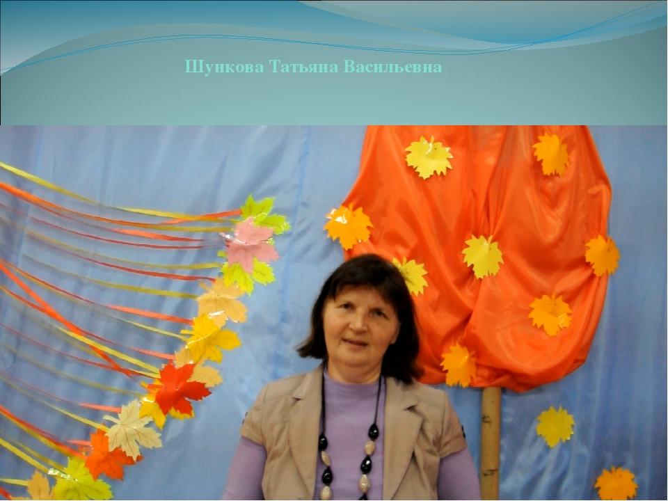 Шункова Татьяна Васильевна