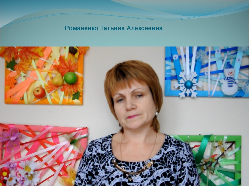 Романенко Татьяна Алексеевна