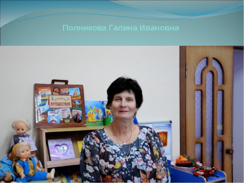 Полникова Галина Ивановна