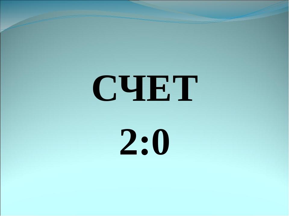 СЧЕТ 2:0