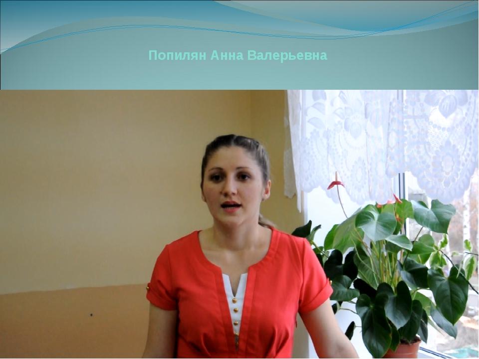 Попилян Анна Валерьевна