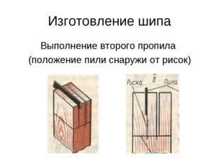 Изготовление шипа Выполнение второго пропила (положение пили снаружи от рисок)