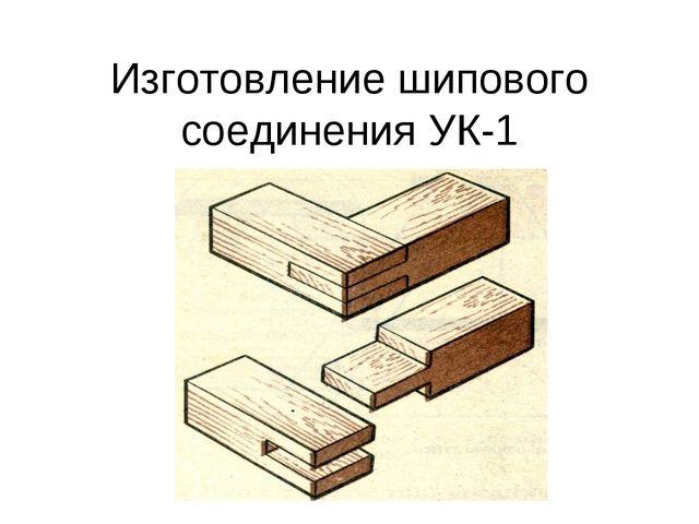 Изготовление шипового соединения УК-1