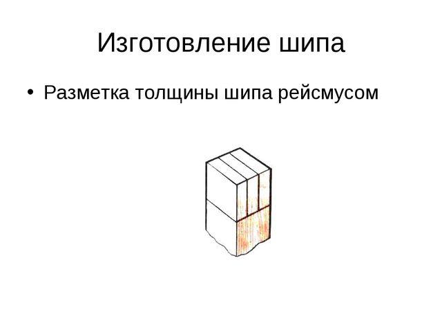 Изготовление шипа Разметка толщины шипа рейсмусом