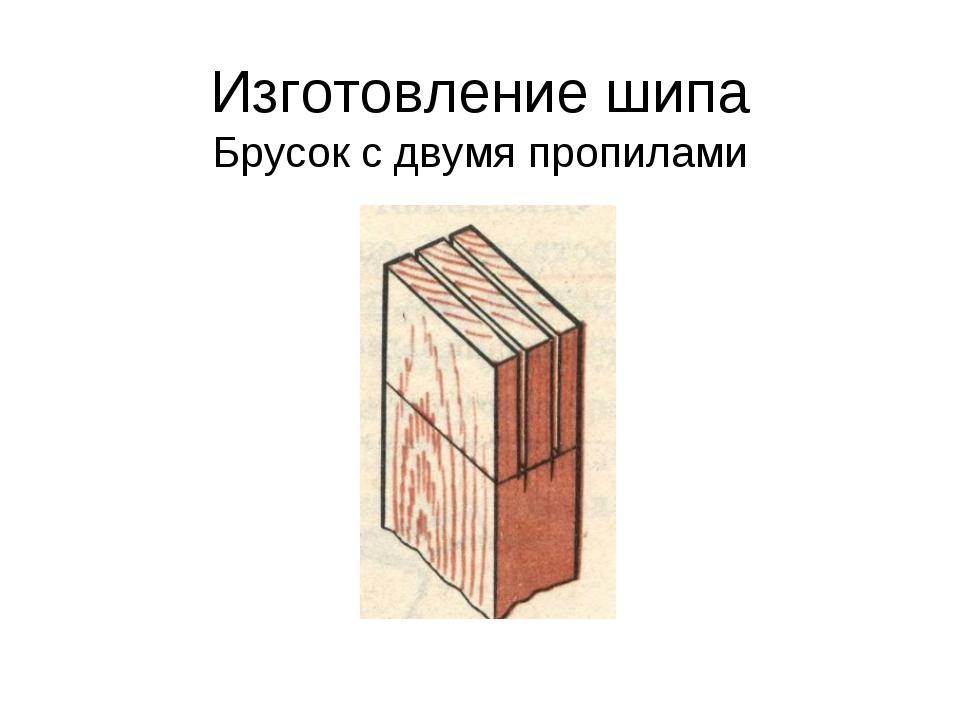 Изготовление шипа Брусок с двумя пропилами