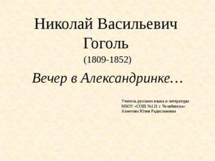 Николай Васильевич Гоголь (1809-1852) Вечер в Александринке… Ну и пьеска! Вс