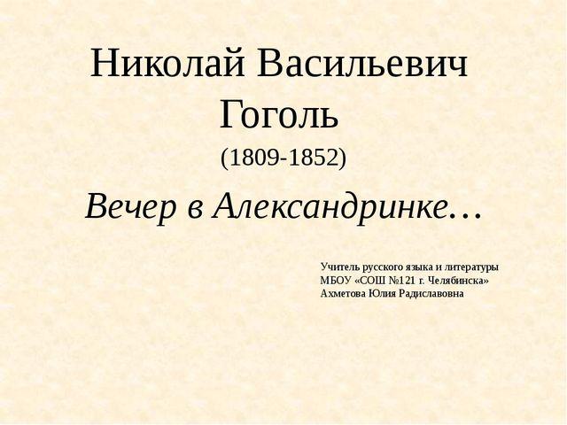 Николай Васильевич Гоголь (1809-1852) Вечер в Александринке… Ну и пьеска! Вс...