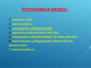 Используемые ресурсы: skatinves.ru/fish www.zooclub.ru www.pitomec.ru/kinds/m