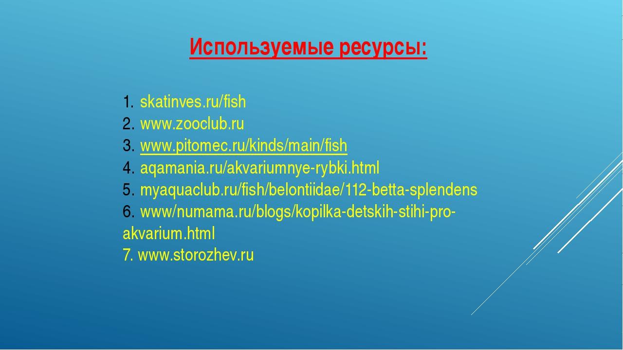 Используемые ресурсы: skatinves.ru/fish www.zooclub.ru www.pitomec.ru/kinds/m...
