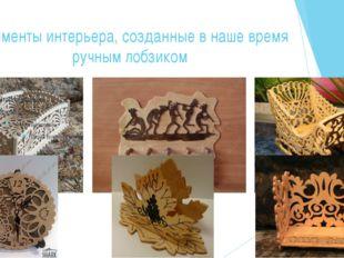 Элементы интерьера, созданные в наше время ручным лобзиком