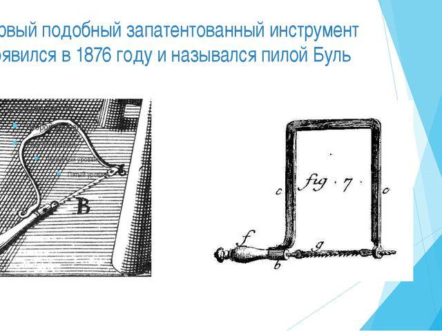Первый подобный запатентованный инструмент появился в 1876 году и назывался п...