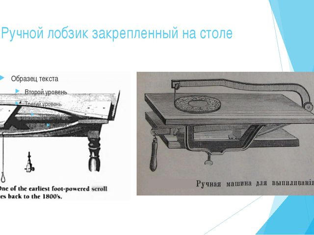Ручной лобзик закрепленный на столе