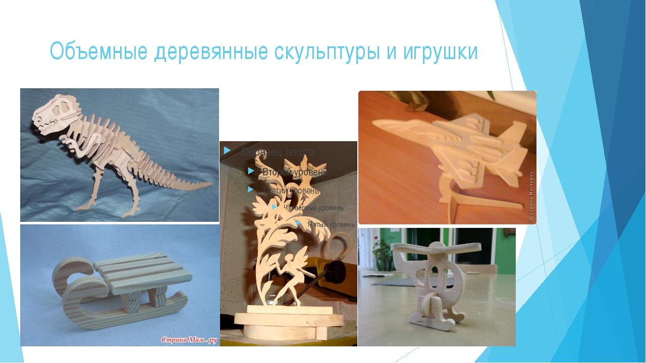 Объемные деревянные скульптуры и игрушки