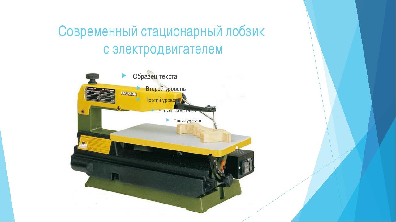 Современный стационарный лобзик с электродвигателем