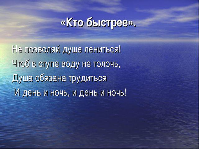 «Кто быстрее». Не позволяй душе лениться! Чтоб в ступе воду не толочь, Душа о...