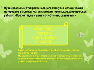 Муниципальный этап регионального конкурса методических материалов в помощь ор