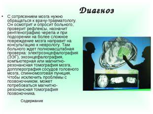 Диагноз С сотрясением мозга нужно обращаться к врачу-травматологу. Он осмотри
