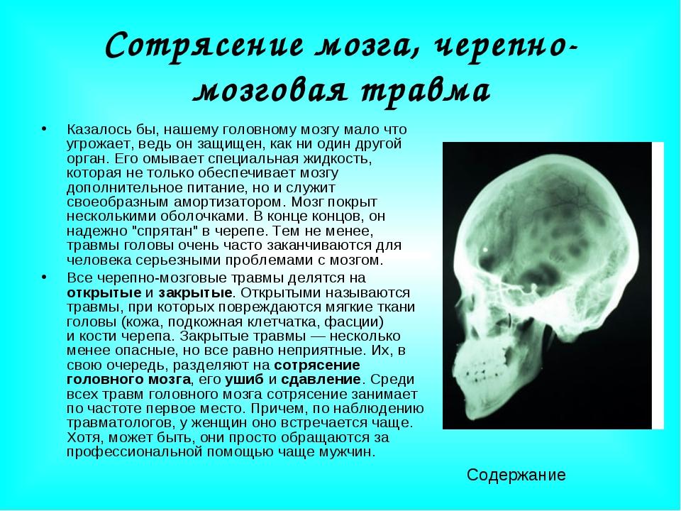 Сотрясение мозга, черепно-мозговая травма Казалось бы, нашему головному мозгу...