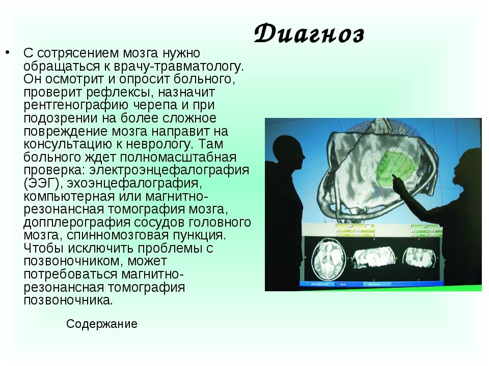 Диагноз С сотрясением мозга нужно обращаться к врачу-травматологу. Он осмотри...