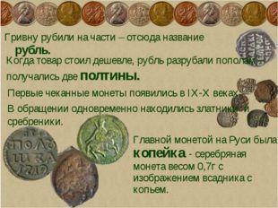 Гривну рубили на части – отсюда название рубль. Когда товар стоил дешевле, ру