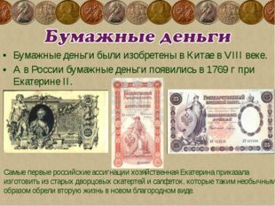 Бумажные деньги были изобретены в Китае в VIII веке. А в России бумажные день