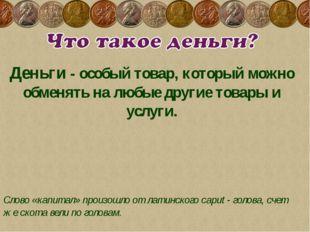 Деньги - особый товар, который можно обменять на любые другие товары и услуги