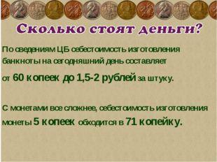 По сведениям ЦБ себестоимость изготовления банкноты на сегодняшний день соста