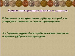 В России из старых денег делают рубероид, который, как утверждают специалисты