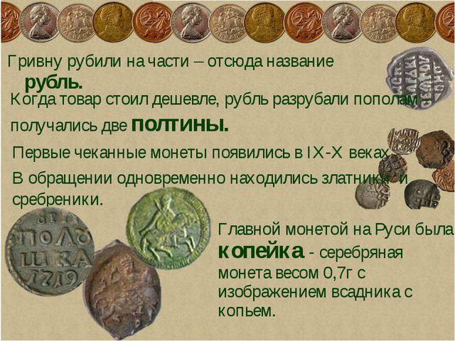Гривну рубили на части – отсюда название рубль. Когда товар стоил дешевле, ру...