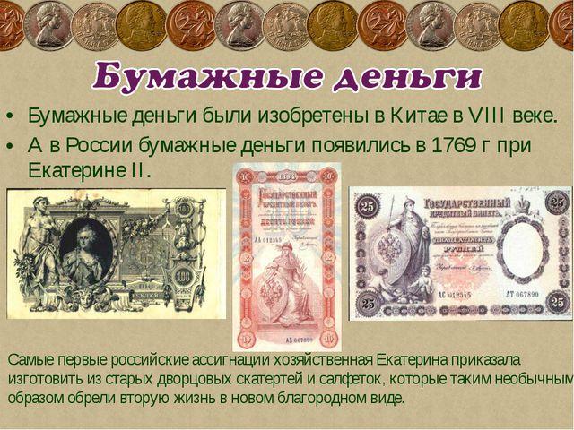 Бумажные деньги были изобретены в Китае в VIII веке. А в России бумажные день...