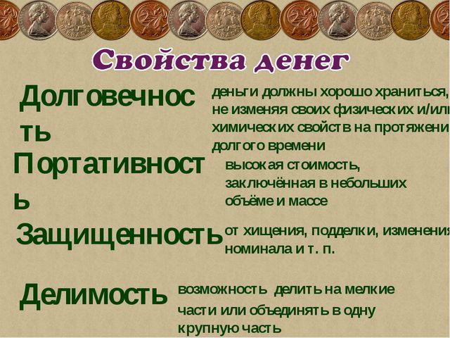 Долговечность  Портативность  деньги должны хорошо храниться, не изменяя св...