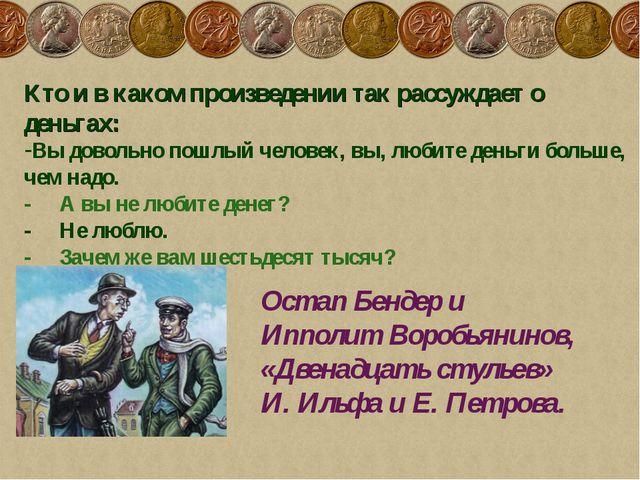 Кто и в каком произведении так рассуждает о деньгах: Вы довольно пошлый челов...