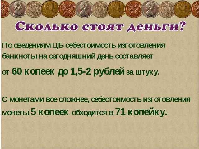 По сведениям ЦБ себестоимость изготовления банкноты на сегодняшний день соста...