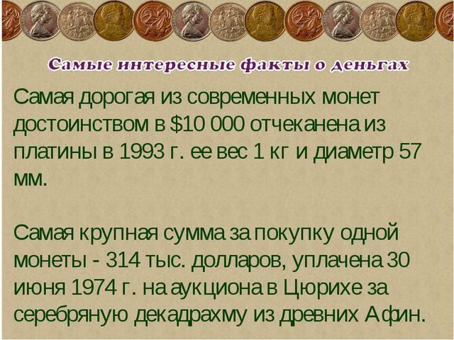 Самая дорогая из современных монет достоинством в $10 000 отчеканена из плати...