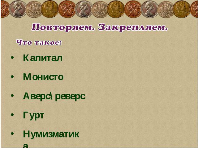 Нумизматика Монисто Аверс\ реверс Гурт Капитал