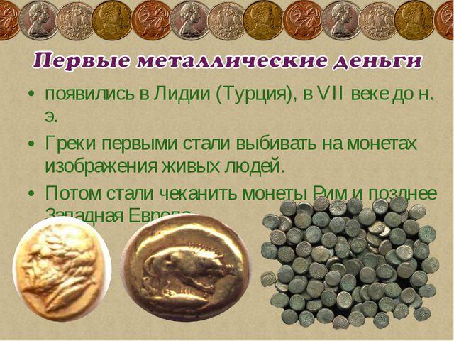 появились в Лидии (Турция), в VII веке до н. э. Греки первыми стали выбивать...