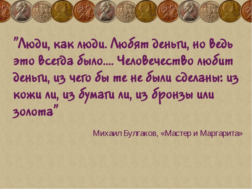 Михаил Булгаков, «Мастер и Маргарита»