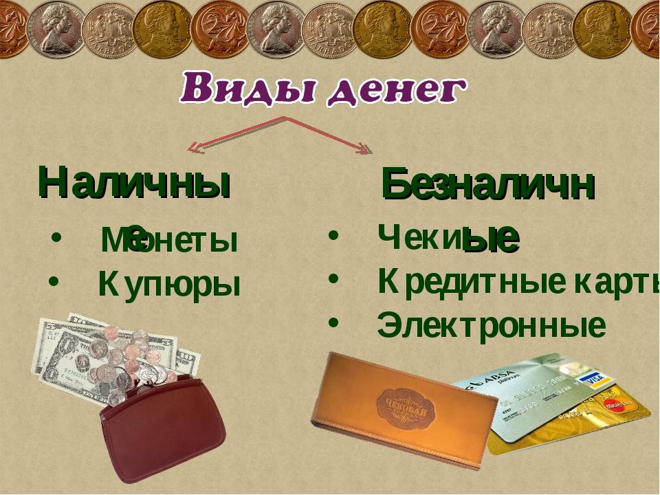 Наличные Безналичные Монеты Купюры Чеки Кредитные карты Электронные